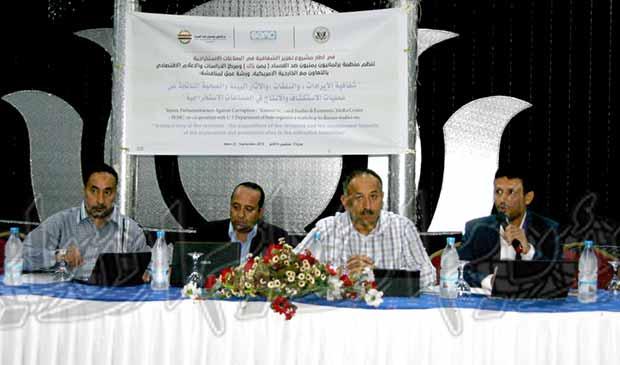 مشهد من لجنة ورشة عمل بعدن حول الشفافية في قطاعات النفط