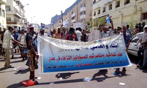 وقفة إحتجاجية في عدن
