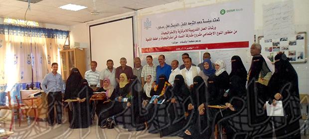 اختتمت مؤسسة دعم التوجه المدني الديمقراطي (مدى) ورشة العمل التدريبية عن اللامركزية والاستراتيجيات في عدن