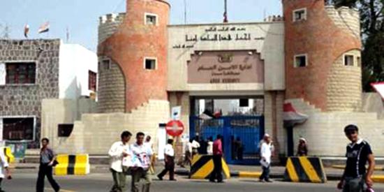 اللجنة الأمنية العليا بمحافظة عدن