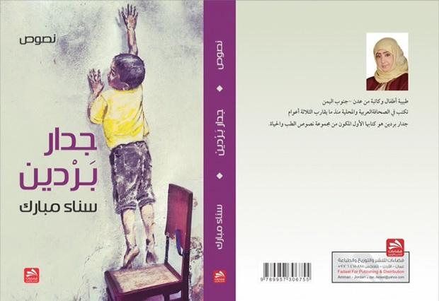 كتاب (جدار بردين) للكاتبة سناء