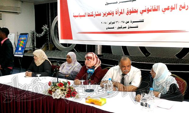 مؤتمر رفع الوعي القانوني بحقوق المرأة في عدن