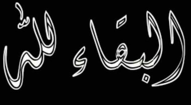 وفاة الاخ الكريم العزيز الطيب .. صالح المحلاوى 75036183-7YU5RS