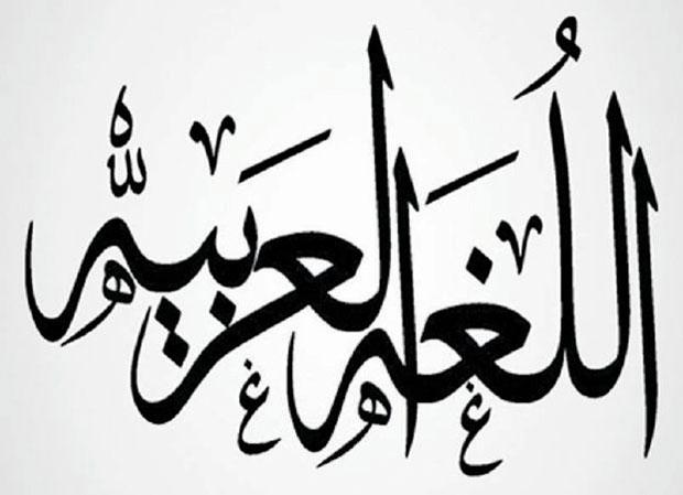 تعرف علي اصل اللغة العربية الفصحي 7A5QDWHE-EGM7G8
