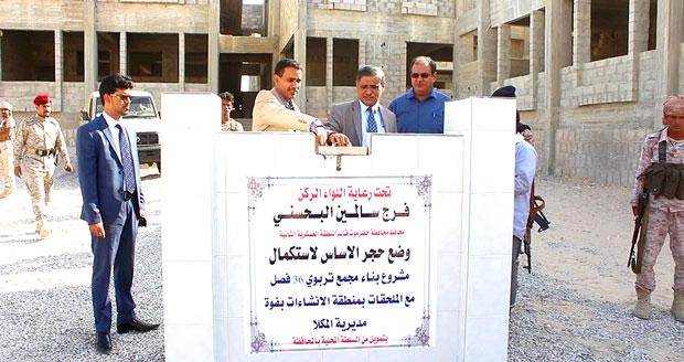 7458f73097909 صحيفة الأيام - بمناسبة الذكرى الثانية لتحرير حضرموت..مشاريع تربوية ...