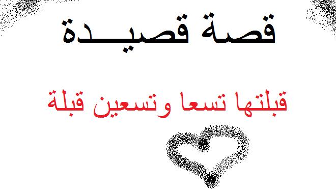 صحيفة الأيام قصة قصيدة قبلتهـا تسعا وتسعين قبلة