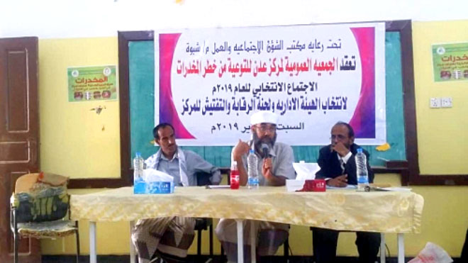 الجمعية العمومية لمركز عدن
