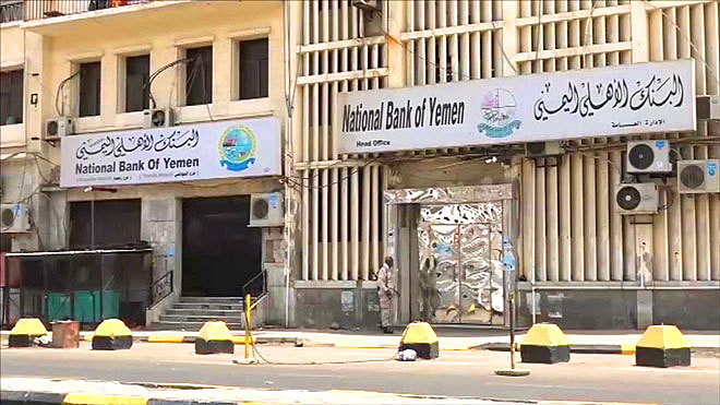 البنك الأهلي اليمني - عدن