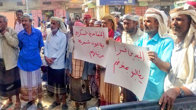 وقفة احتجاجية للمتقاعدون العسكريون والمدنيون بمودية