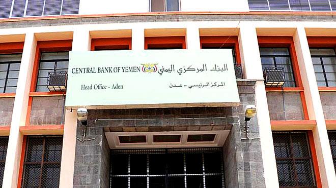 ارتفاع الموجودات النقدية في البنك المركزي اليمني