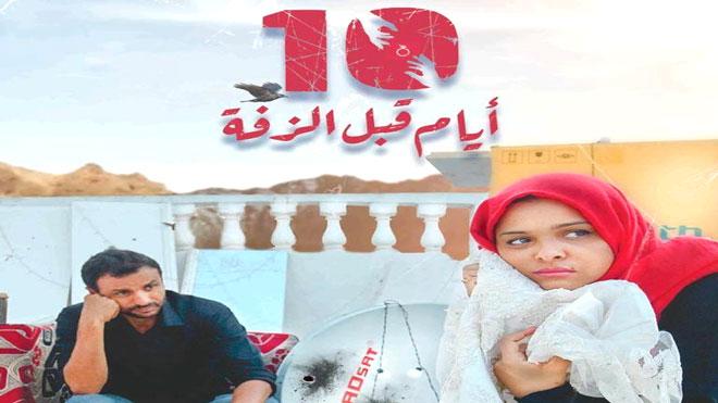 """فلم """"10 أيام قبل الزفة"""" في مهرجان بالقاهرة"""