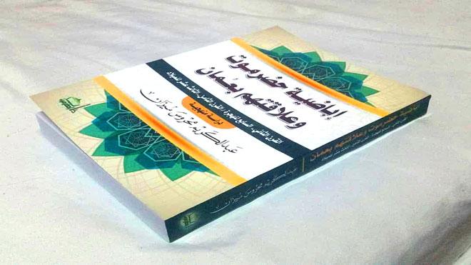 كتاب أباضية حضرموت وعلاقتهم بعُمان