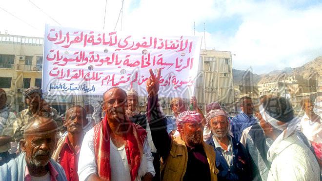 وقفة احتجاجية سابقة للمتقاعدون العسكريون والأمنيون بعدن - أرشيف «الأيام»