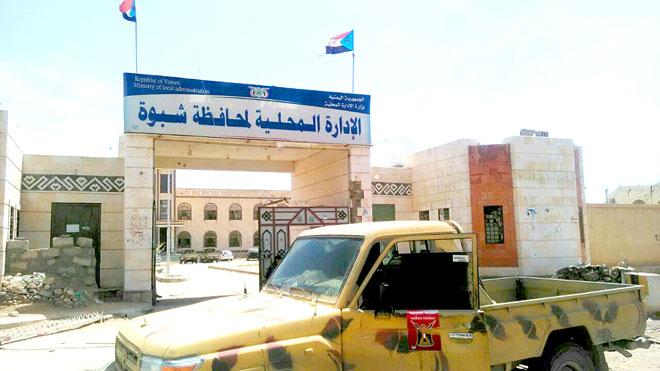 محلي محافظة شبوة