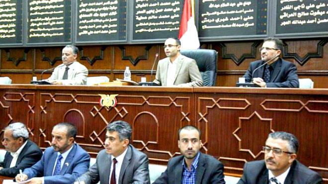 برلمان صنعاء