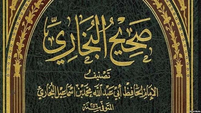 كتاب صحيح البُخاري الذي أجمع على صحته بعد القرآن الكريم جميع العلماء والمسلمين