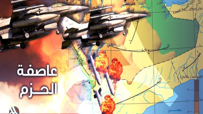 عاصفة الحزم في اليمن
