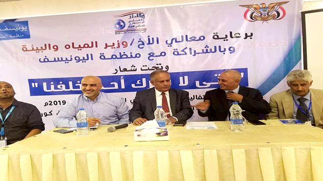 الاحتفال باليوم العالمي للمياه في عدن