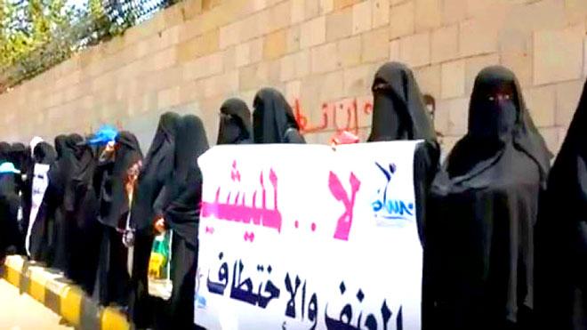 وقفة لنساء في صنعاء