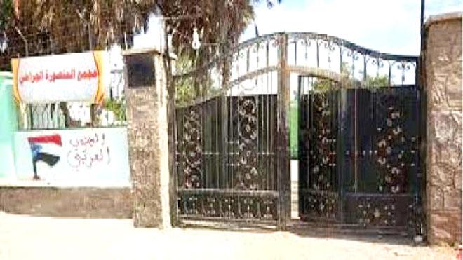مستشفى المنصورة الجراحي بمحافظة عدن