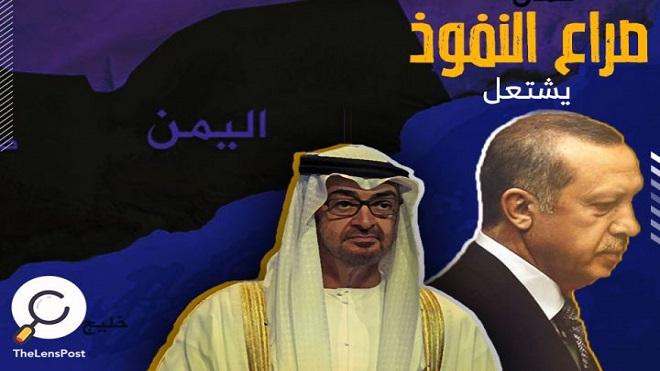 تركيا تزاحم الإمارات في اليمن.. صراع النفوذ يشتعل