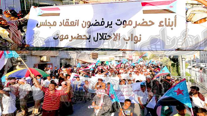 تظاهرات حضرموت ترفض جلسة البرلمان بسيئون