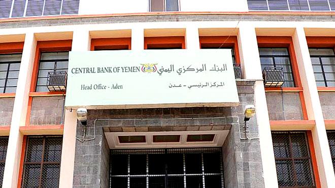 البنك المركزي اليمني - عدن