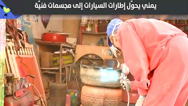 المواطن اليمني سفيان النعمان