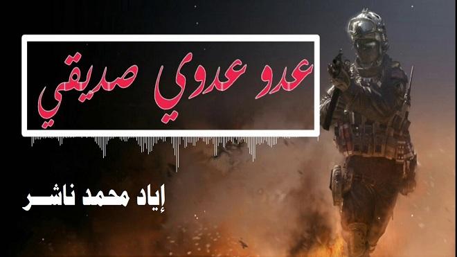 عدو عدوي صديقي.. كتب إياد محمد ناشر
