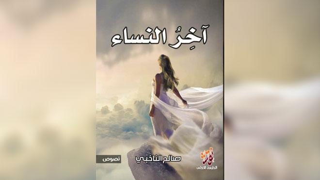 كتاب آخر النساء