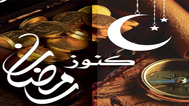 كنوز شهر رمضان %D9%83%D9%86%D9%88%D8%B2-%D8%B1%D9%85%D8%B6%D8%A7%D9%86