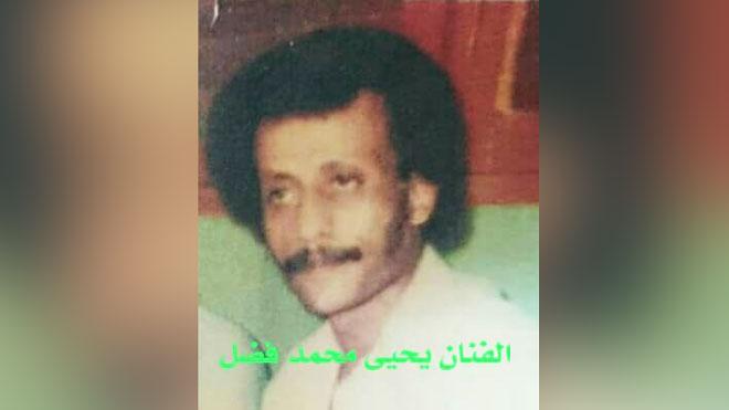 الفنان الكبير يحيى محمد فضل.. سلطان العود وملك الترييش