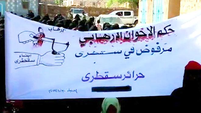 اعتصام في سقطرى للمطالبة برحيل المحافظ رمزي محروس