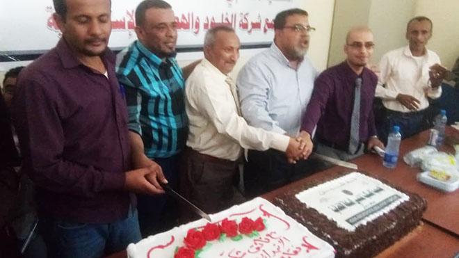 صحيفة الأيام - إشهار الجمعية السكنية الثانية لمنتسبي وزارة العدل ومحاكم عدن