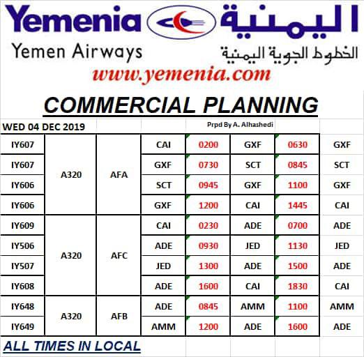 جدول رحلات «طيران اليمنية» غدا الاربعاء الموافق 04 ديسمبر 2019م