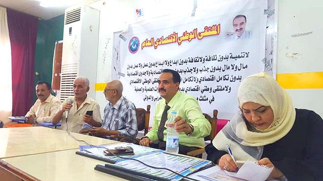 صحيفة الأيام - مؤتمر صحفي للملتقى الاقتصادي العام بلحج