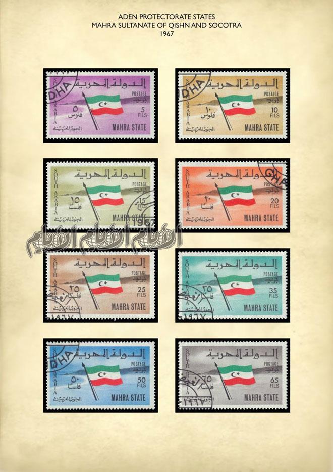 طوابع بريدية خاصة بالسلطنة المهرية