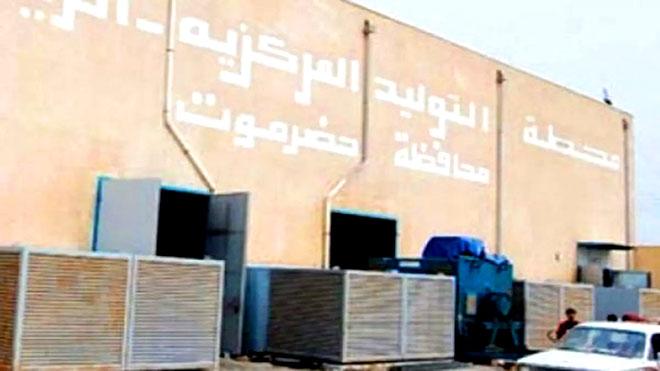 كهرباء حضرموت تؤكد أن انقطاع الكهرباء سببه أعمال تخريبية