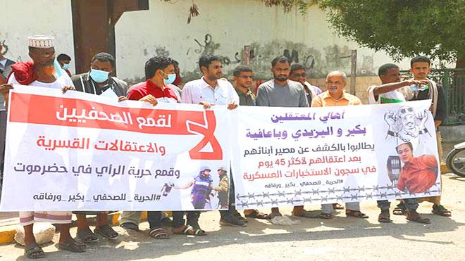 لافتات تندد بالاعتقالات خارج نطاق القانون