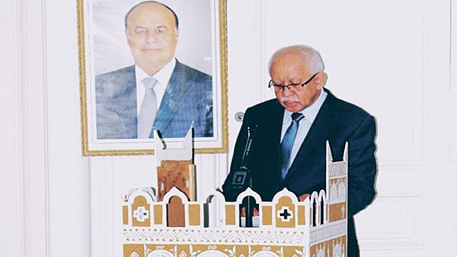 كلمة السفير اليمني في فرنسا د. رياض ياسين
