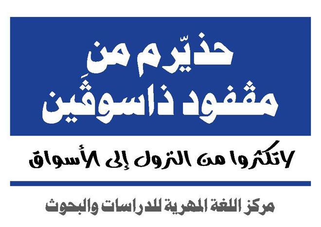 عبارة كتبت باللغة المهرية مع ترجمتها باللغة العربية
