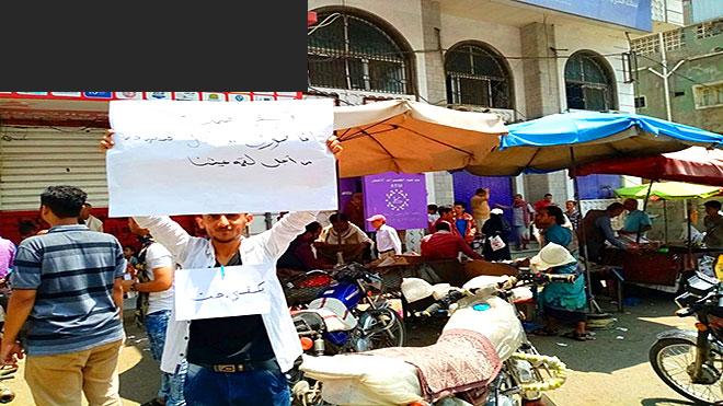 تظاهرة ضد الغلاء في تعز