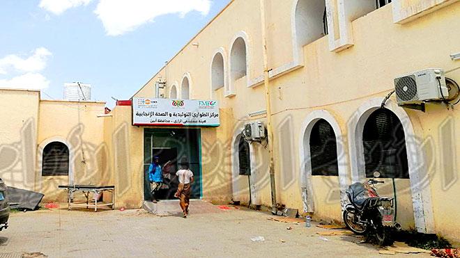 مركز الطوارئ التوليدية والصحة الإنجابية بمستشفى الرازي