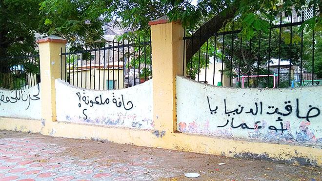 بوح الجدران في عدن بين حرية التعبير وتشويه جمالية المدينة