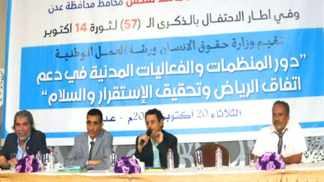 منظمات مدنية بعدن تصطف للتسريع بتنفيذ اتفاق الرياض