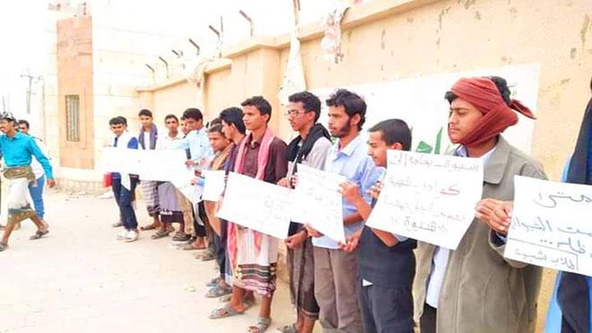 طلاب شبوة يحتجون ضد كلية الطب بعدن