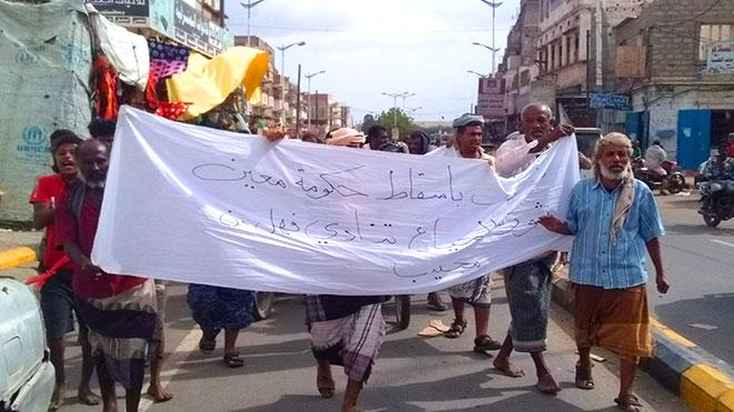 تظاهرات في أبين ضد الحكومة