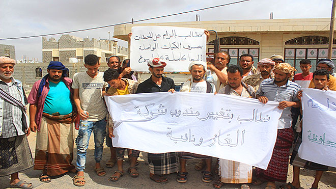 وقفة احتجاجية لوكلاء وموزعي الغاز بلحج
