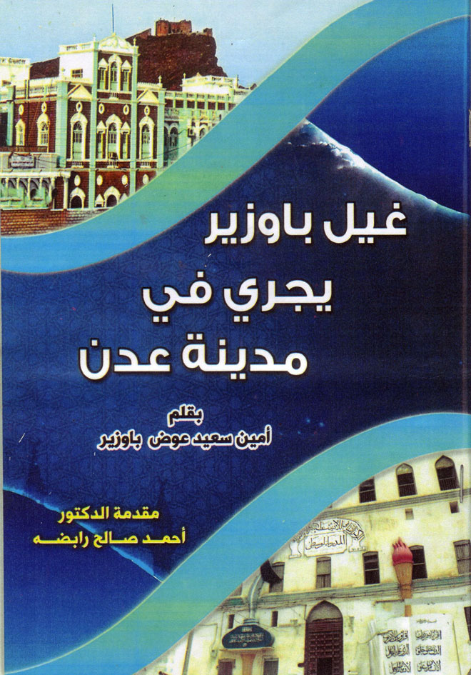 غلاف كتاب (غيل باوزير يجري في مدينة عدن)